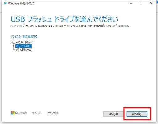 Windows10のインストールメディア作成5