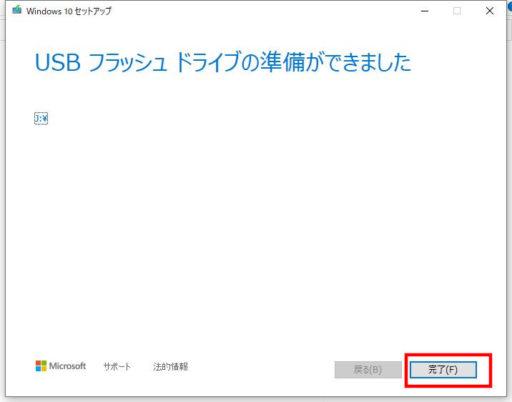 Windows10のインストールメディア作成6