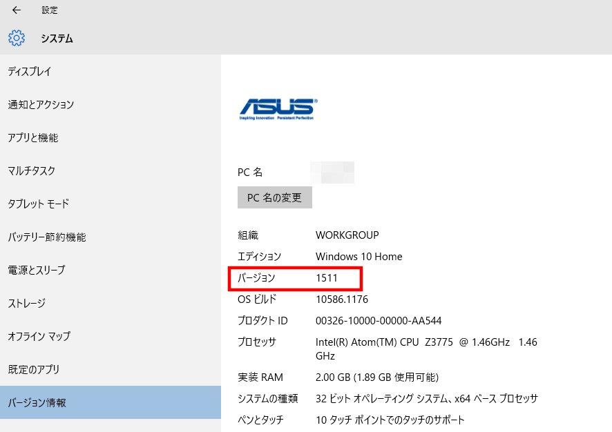 Windows10バージョン1511確認