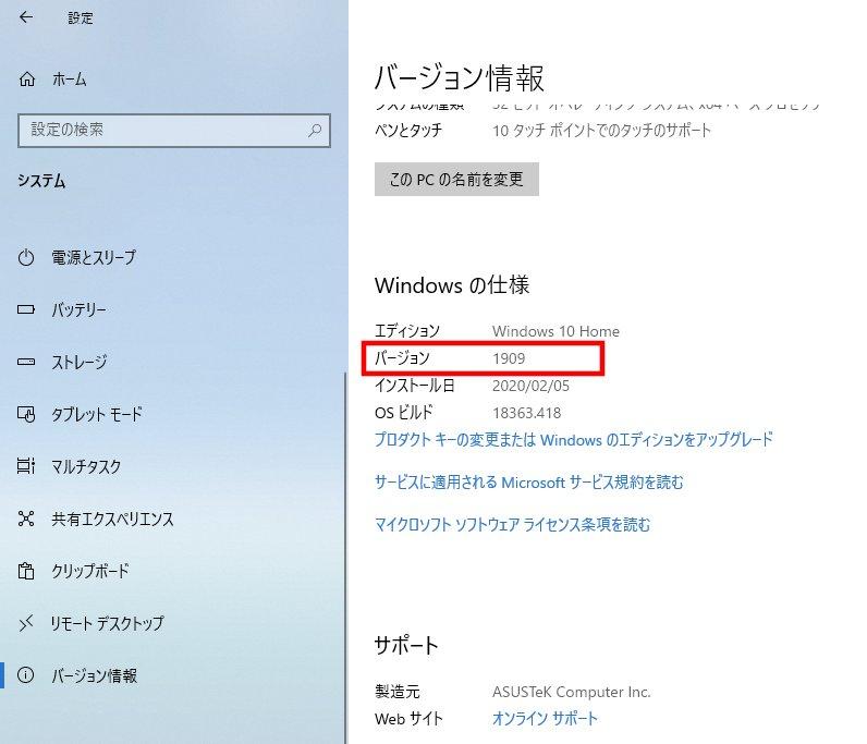 Windows10バージョン1909確認