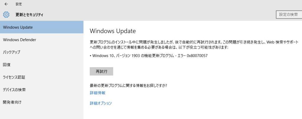 Windows10のWindowsUpdateでエラー