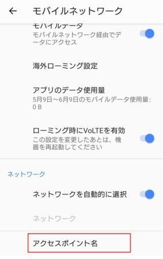 XperiaXZ1のAPN設定手順4