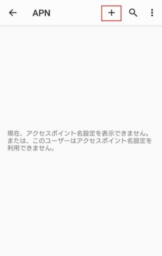 XperiaXZ1のAPN設定手順5
