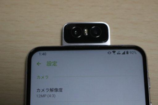 ZenFone6のフリップカメラ
