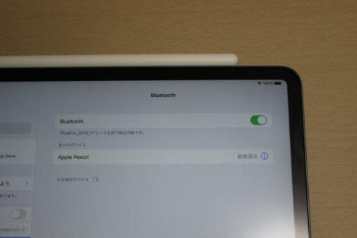 Apple PencilとiPad Proのペアリング手順2
