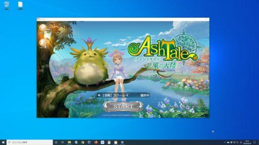 パソコン版アッシュテイルの画面サイズ変更手順1