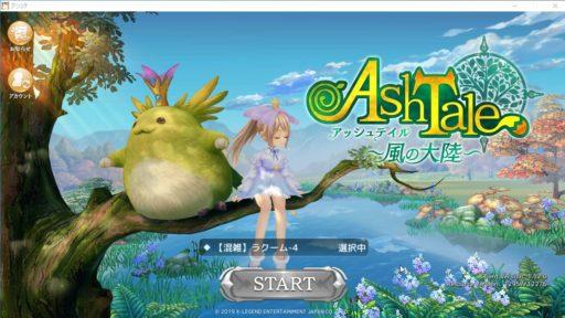 パソコン版アッシュテイルの画面サイズ変更手順4