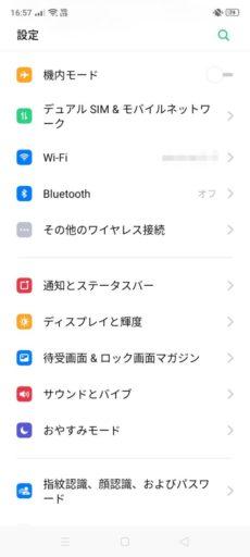 ColorOSの設定アプリ