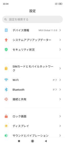 MIUIの設定アプリ