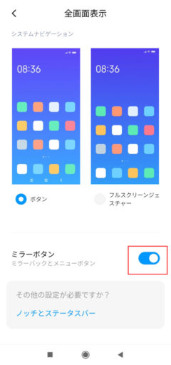 Redmi Note 9Sのシステムナビゲーション(タスク・ホーム・戻る)