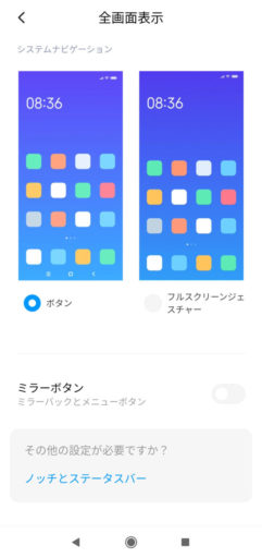 Redmi Note 9Sのシステムナビゲーション(戻る・ホーム・タスク)