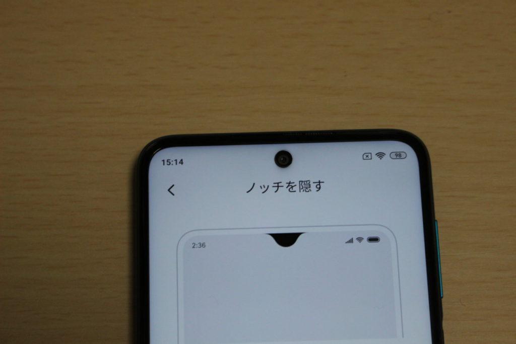 Redmi Note 9Sのノッチ(パンチホール)