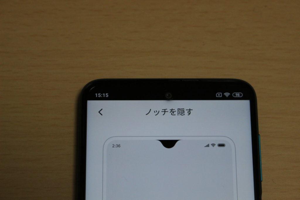 Redmi Note 9Sのノッチを隠す