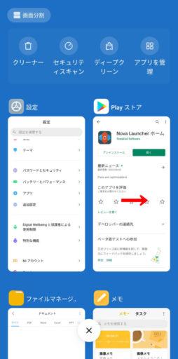 Redmi Note 9Sのタスクの終了手順1