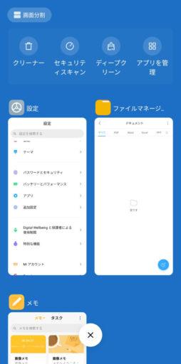 Redmi Note 9Sのタスクの終了手順2