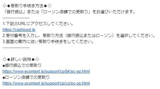 UQモバイルのキャッシュバックメール