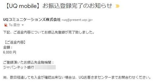 UQモバイルのキャッシュバック手順8