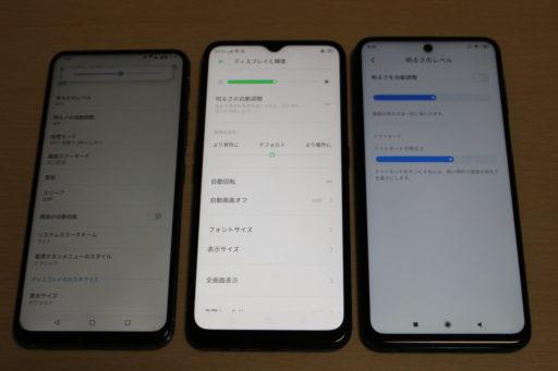ZenFone6とOPPO A5 2020とRedmi Note 9Sの画面の明るさ