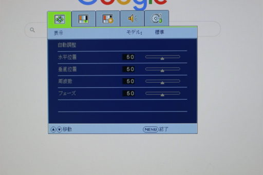 BenQモニターの「HDMI 自動切換」設定方法1