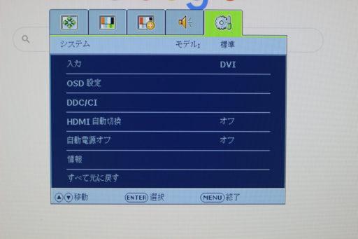 BenQモニターの「HDMI 自動切換」設定方法2