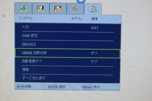 BenQモニターの「HDMI 自動切換」設定方法3