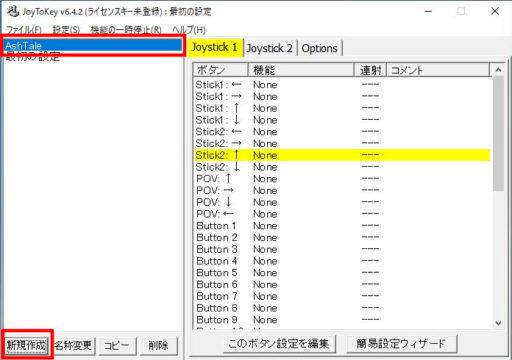 JoyToKeyの設定手順2