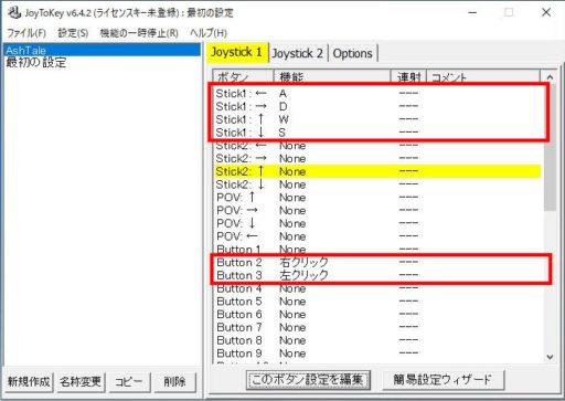 JoyToKeyの設定手順3