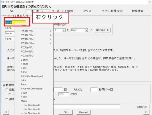 JoyToKeyの設定手順4