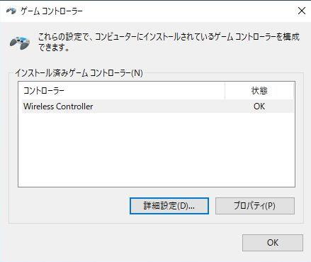 Windows10でのPS4コントローラーの設定