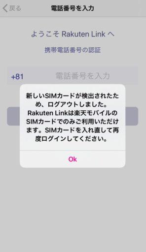 iPhone版Rakuten Linkの認証失敗(SIMが楽天モバイルではないため)