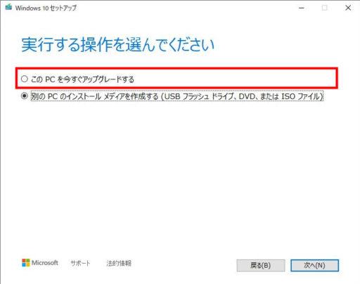Windows10のアップデート(手動)※このPCを今すぐアップグレードする