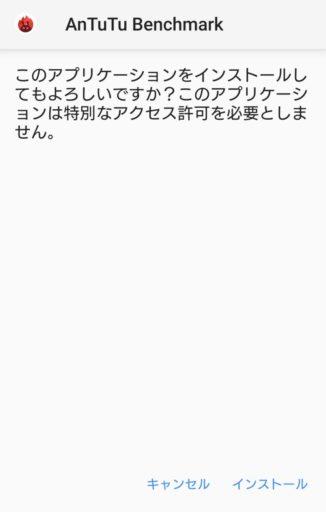 AndroidスマートフォンにAPKをインストールする手順2