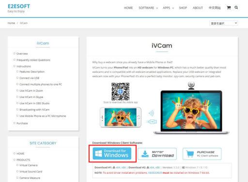 iVCamのダウンロード・インストール(PC)の手順1
