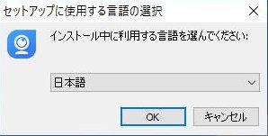 iVCamのダウンロード・インストール(PC)の手順2