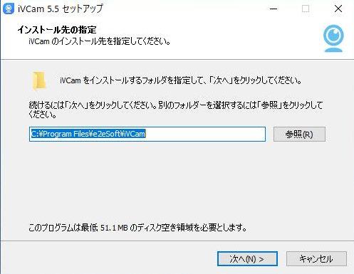 iVCamのダウンロード・インストール(PC)の手順3