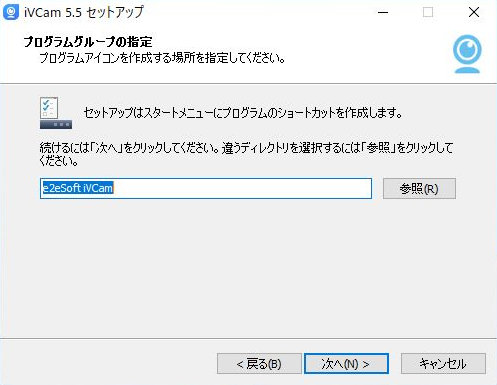 iVCamのダウンロード・インストール(PC)の手順4