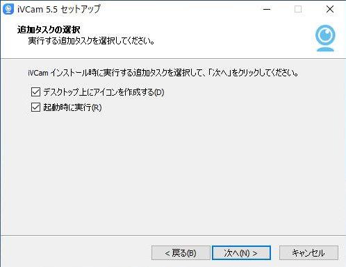 iVCamのダウンロード・インストール(PC)の手順5