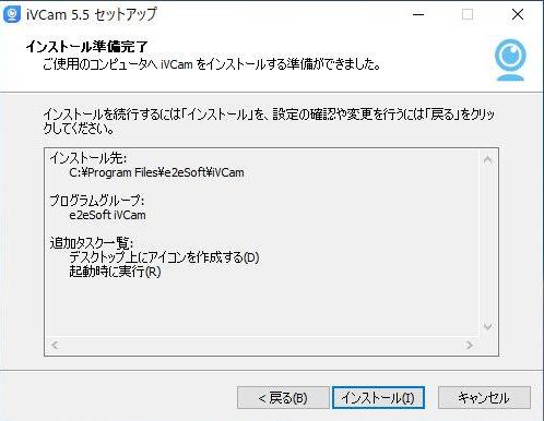 iVCamのダウンロード・インストール(PC)の手順6