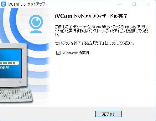 iVCamのダウンロード・インストール(PC)の手順7