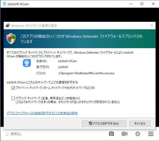 iVCamのダウンロード・インストール(PC)の手順8