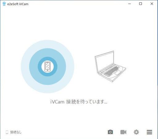 iVCamのダウンロード・インストール(PC)の手順9