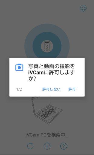 iVCamのダウンロード・インストール(スマホ)の手順2