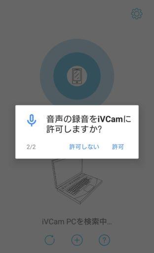iVCamのダウンロード・インストール(スマホ)の手順3