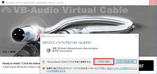 VB-CABLEのダウンロード・インストール手順3