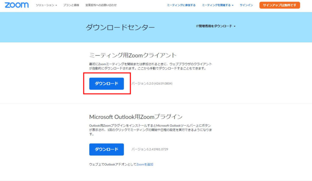 PC版Zoomのダウンロード・インストール手順2