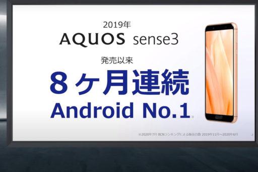 「AOUOS sense3」売上No1