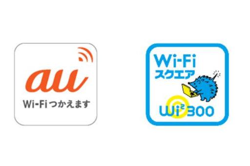 auのWi-Fiスポットのロゴ(マーク)