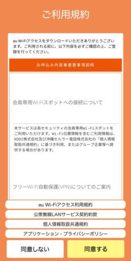 「au Wi-Fiアクセス」のAndroidの場合の設定手順2