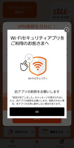「au Wi-Fiアクセス」のAndroidの場合の設定手順3