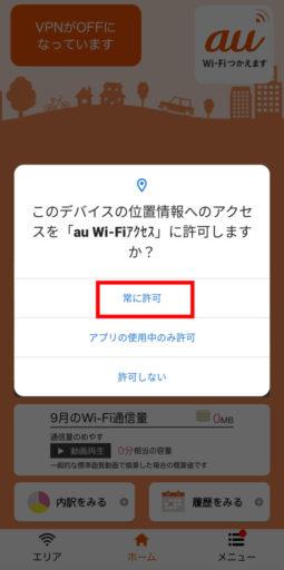「au Wi-Fiアクセス」のAndroidの場合の設定手順7